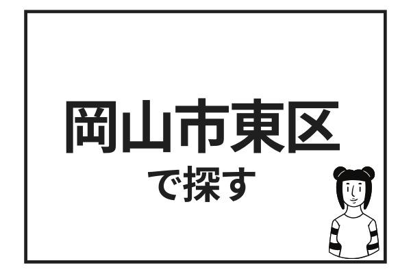 岡山市東区でテイクアウトできるお店