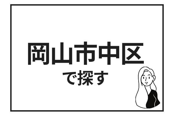 岡山市中区でテイクアウトできるお店