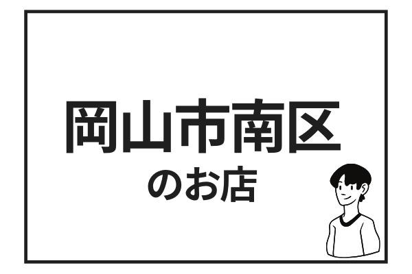 岡山市南区でテイクアウトできるお店